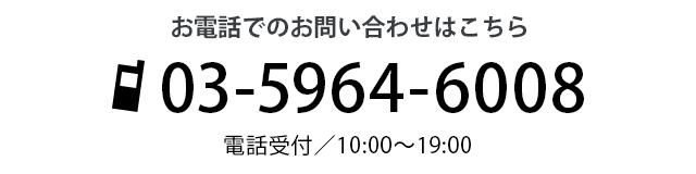 お電話番号 03の5964の6008 受付時間は平日朝10時から19時までです