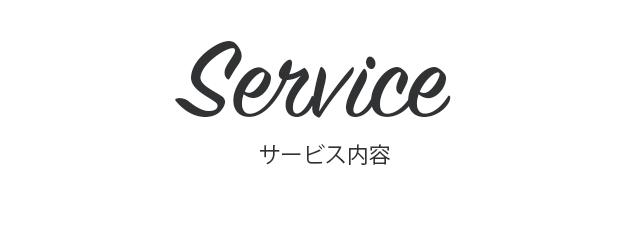 ソノフォニックの提供するサービス一覧